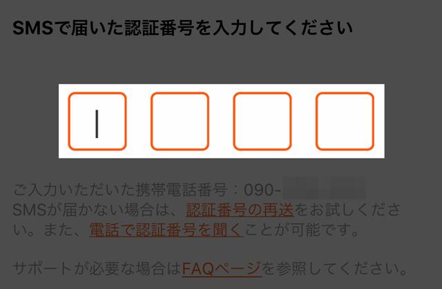 Origami Payのアカウントの認証番号入力画面