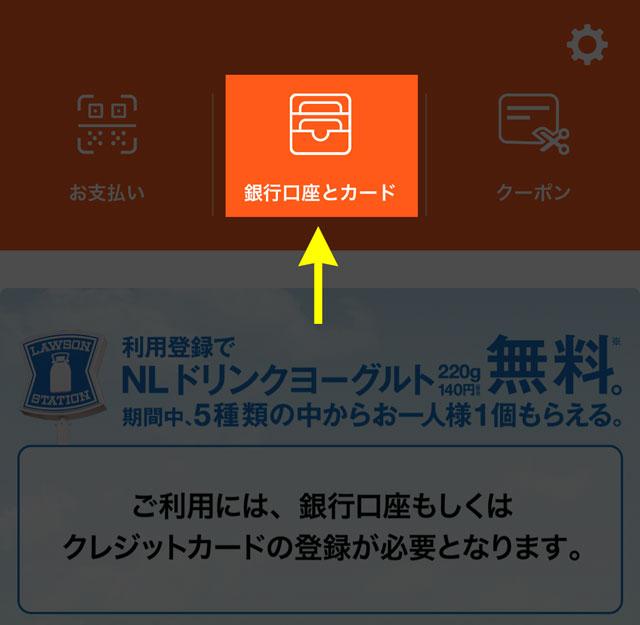 Origami Payの銀行口座とクレジットカード登録ボタン