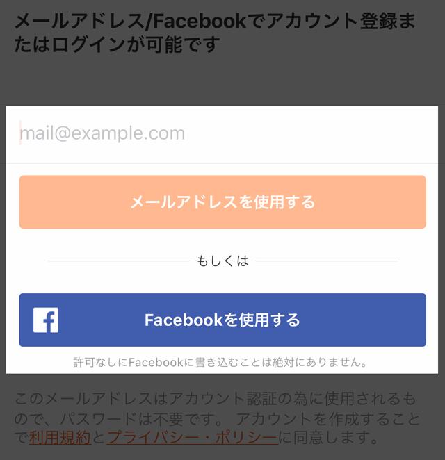 Origami Payのメールアドレスかフェイスブック登録画面