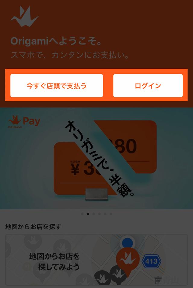 Origami Payのトップ画面