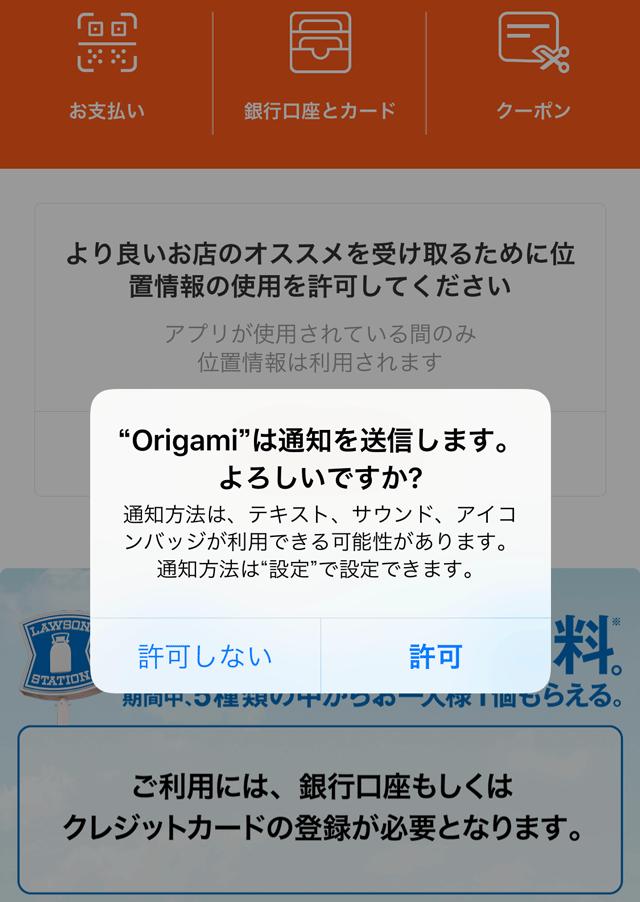 QRコードスマホ決済アプリ「Origami Pay」の通知設定
