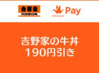 【牛丼190円引き】オリガミペイ×吉野家キャンペーン実体験レポート!