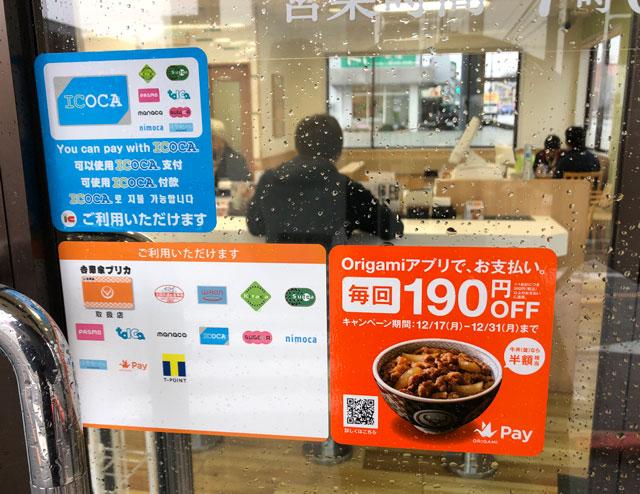牛丼の吉野家に貼ってあるオリガミペイのキャンペーン告知