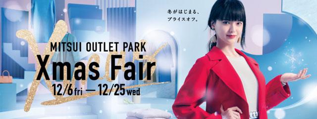 三井アウトレットパーク北陸小矢部のクリスマスフェア2019