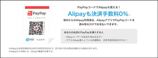 ペイペイでalipayの支払いも可能