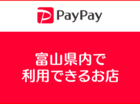 【富山県内でぺいぺいが使えるお店】PayPayの利用可能店舗のまとめ一覧!