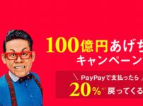 【100億円あげちゃうキャンペーンの注意点】ペイペイで最低でも2割引!全額返金も☆