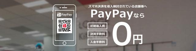 決済アプリ「ぺいぺい」の導入にかかるコスト
