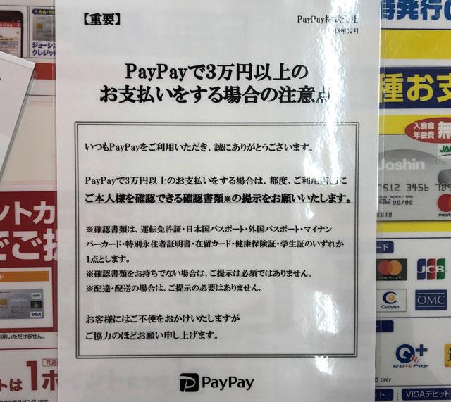決済アプリPayPayの3万円以上の場合の必要書類