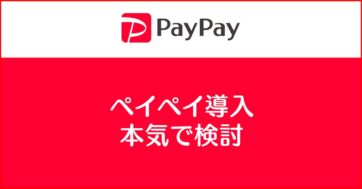 【PayPay導入を検討】初期費用・決済手数料・入金手数料など電話で聞いてみた