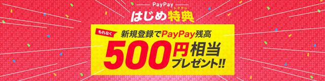 PayPay(ペイペイ)アプリのはじめ特典