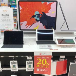 【ペイペイでiPad Pro購入】高額商品購入時の注意点!全額還元の結果は?