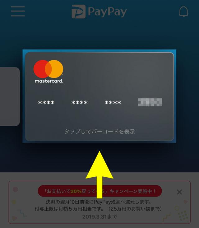 PayPay(ペイペイ)アプリでバーコード読み取り支払いの方法(クレジットカード)