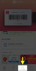 PayPay(ペイペイ)アプリでQRコード読み取りの支払い方法