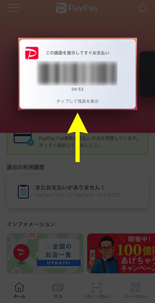 PayPay(ペイペイ)アプリでバーコード読み取り支払いの方法(残高)