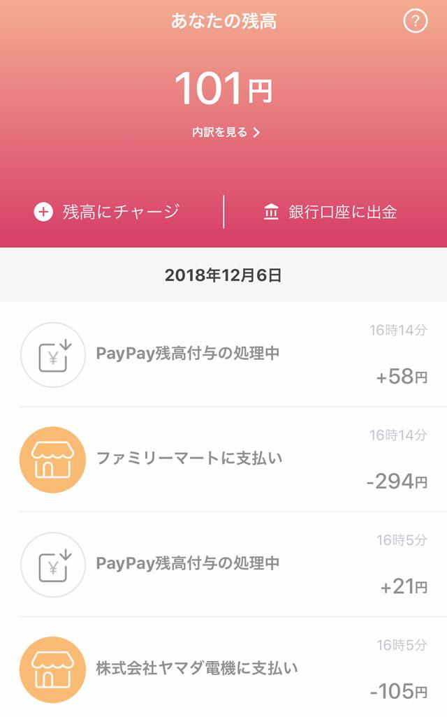 PayPay(ペイペイ)アプリの支払い履歴