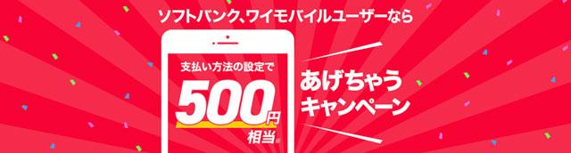 ソフトバンク・ワイモバイルユーザー支払い設定で500円相当あげちゃう