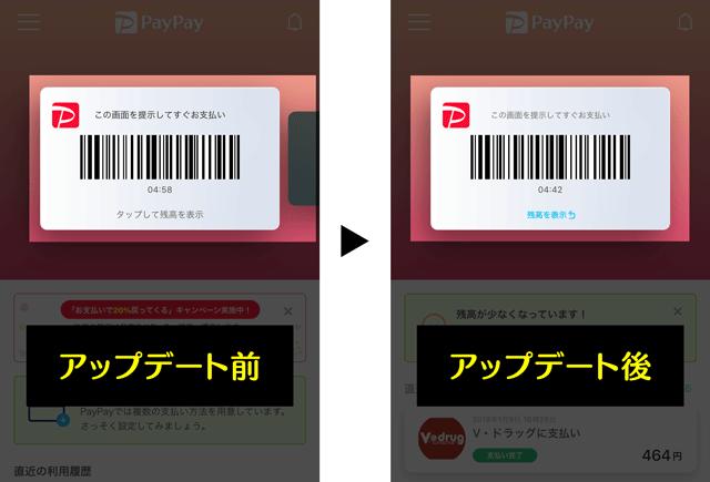 PayPay(ペイペイ)アプリのアップデート前後のトップページの比較