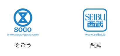 QRコード決済アプリPayPayが利用できる百貨店・モール