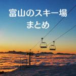 【富山のスキー場まとめ2019】オープン・リフト料金比較!一覧で一目で分かる☆