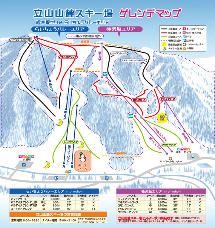 立山山麓スキー場(らいちょうバレー・極楽坂)のゲレンデマップ
