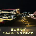 【富山県内のイルミネーションまとめ】県内各地の有名スポットと点灯期間や点灯時間情報!