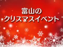 【クリスマスの富山のイベント2018】デートやディナーなどお出かけの参考に!