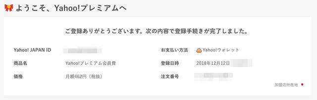 Yahoo!プレミアム会員の登録完了