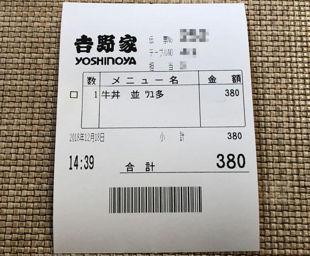 吉野家の牛丼の伝票