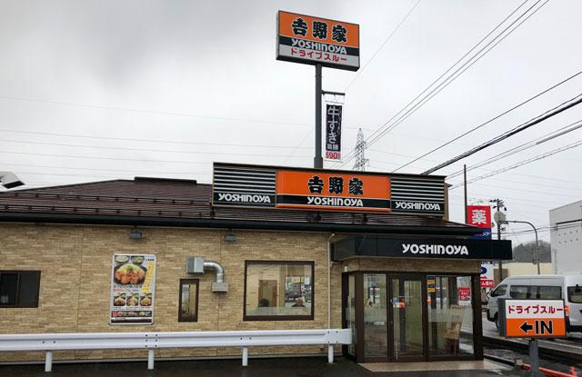 牛丼の吉野家の店舗外観