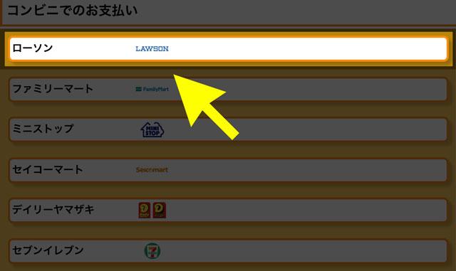 アマゾンギフト券のお支払い方法の手順ページ「コンビニでのお支払い」