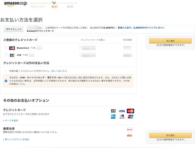アマゾンギフト券のチャージ金額の支払い方法選択画面
