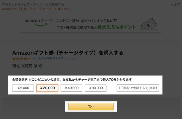 アマゾンギフト券のチャージ金額の選択画面