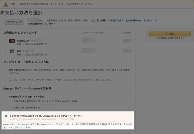 amazonギフト券残高を使用しない支払い方法の切り替え方法