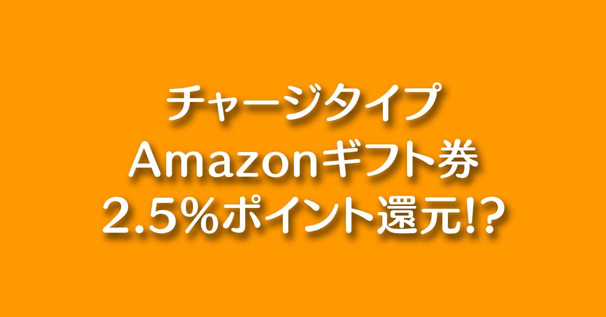 【チャージタイプのAmazonギフト券】貰えるポイントとメリット・デメリット!