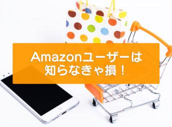 【お得】初回1000円&2.5%還元☆Amazonギフト券チャージタイプ!