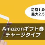 【2.5%還元&初回1000円】Amazonギフト券チャージタイプ【知らなきゃ損】