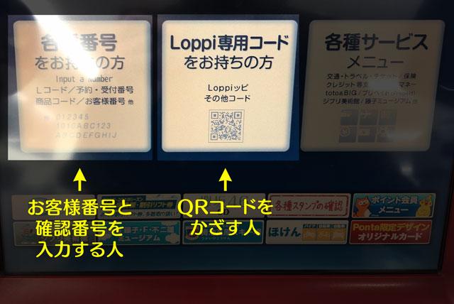 アマゾンギフト券のチャージをするロッピーのトップ画面