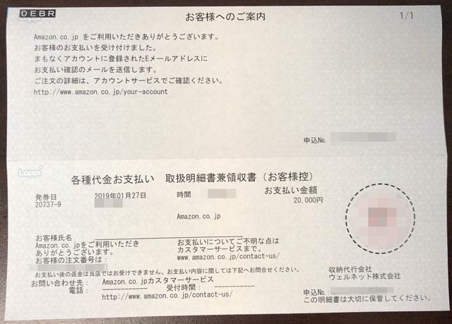 アマゾンギフト券のチャージの取扱明細兼領収書