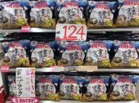 【富山ブラックラーメンポテチ実食】1/22にカルビーが発売した地域限定ポテチ!
