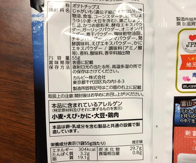 カルビーのご当地ポテチ「富山ブラックラーメン味」の原材料