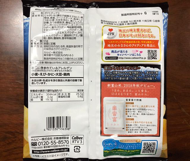 カルビーのご当地ポテチ「富山ブラックラーメン味」のパッケージ(裏)