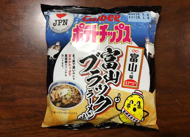 カルビーのご当地ポテチ「富山ブラックラーメン味」のパッケージ