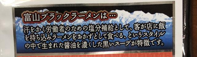 ポテトチップスの「富山ブラックラーメン」の説明