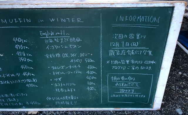 富山縣護國神社のKIAORA MUFFIN(キアオラマフィン)の営業日や価格の看板