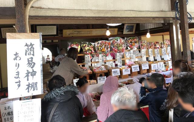 放生津八幡宮(ほうじょうずはちまんぐう)の初詣参拝のお札・お守り頒布所