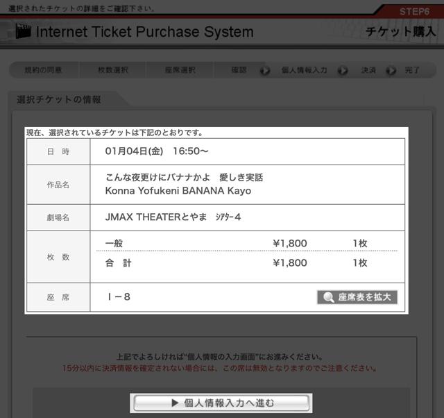 JMAXTHEATERのオンラインチケットの座席確認