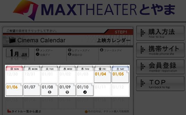 JMAXTHEATERのオンラインチケットの日時指定