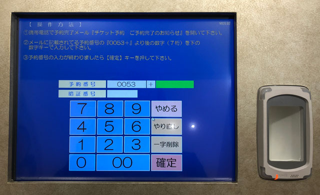 JMAXTHEATERのオンラインチケットの発券作業