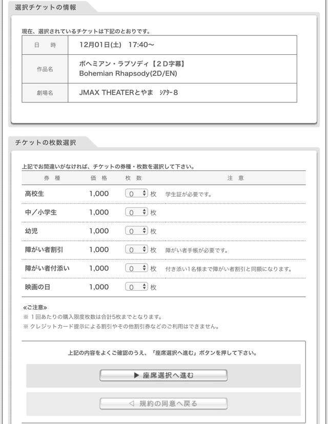 JMAXTHEATERのオンラインチケットの枚数選択